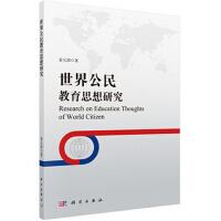 世界公民教育思想研究