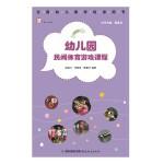梦山书系 全国幼儿教师培训用书 幼儿园民间体育游戏课程 9787533467593