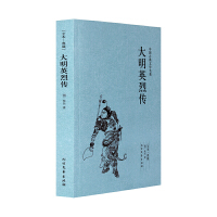 大明英烈传 明太祖朱元璋传奇故事事迹 全本典藏无删减 正版书
