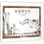 起居室的龙,[意]皮尔多米尼克・巴卡拉里奥,北京联合出版社