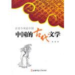 古往今来话中国-中国的古代文学