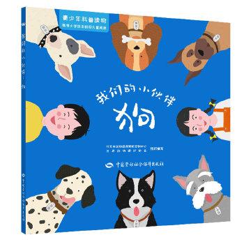 我们的小伙伴:狗 北京市动物疫病预防控制中心和世界动物保护协会