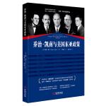 乔治・凯南与美国东亚政策