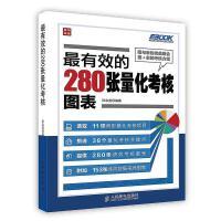 【按需印刷】-最有效的280��量化考核�D表