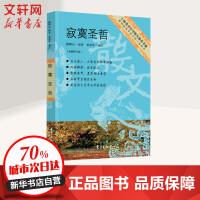 寂寞圣哲(全新修订版) 东方出版中心