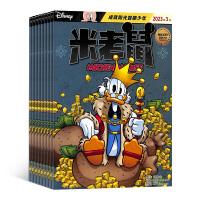 米老鼠杂志 杂志铺 少儿益智阅读期刊杂志书籍 2020年1月起订 全年订阅 迪士尼动画系列唐老鸭杂志书籍期刊 杂志订阅