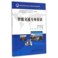 智能交通专业英语(高等职业教育交通安全与智能控制专业规划教材) 梁伯栋