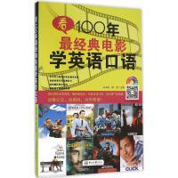看100年最经典电影学英语口语 黄玉虹,陈隽 主编