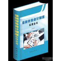 正版现货-*财务会计制度实用全书