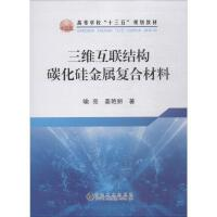 三维互联结构碳化硅金属复合材料 冶金工业出版社