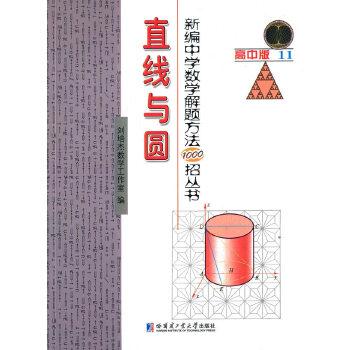新编中学数学解题方法1000招丛书、直线与圆