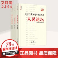 人民日报评论年编・2019(3册) 人民日报出版社