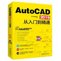 AutoCAD 2019从入门到精通