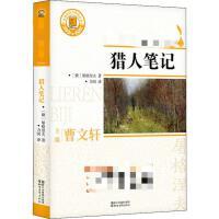 猎人笔记 浙江文艺出版社