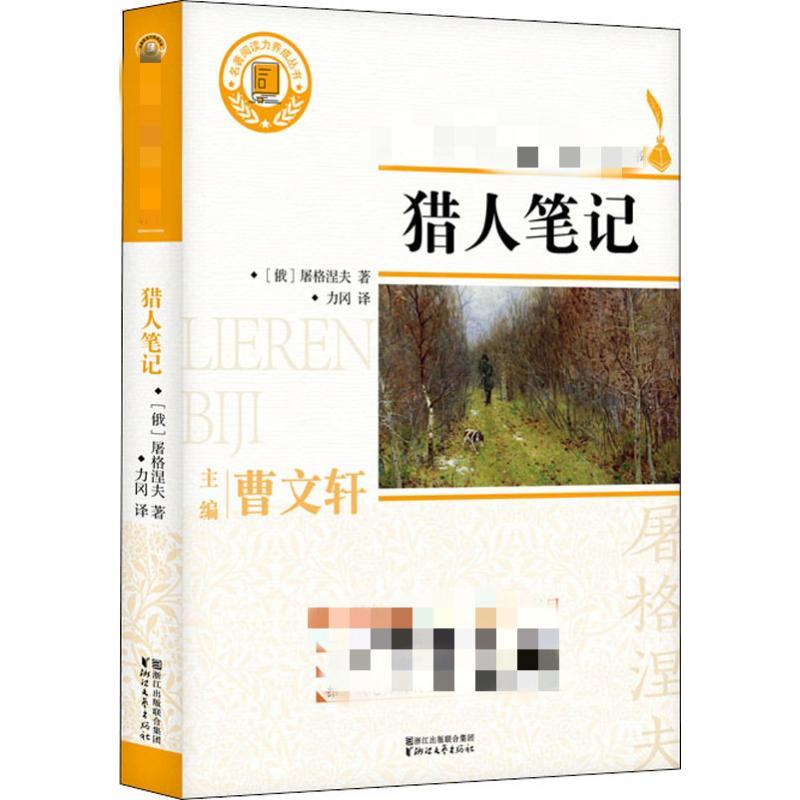 猎人笔记 浙江文艺出版社 【好评返5元店铺礼券】