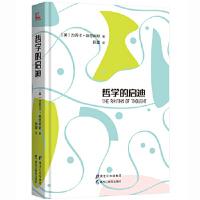 [二手9成新]哲学的启迪 [美]杰西卡・维思库斯,陈蕾 9787531692225 黑龙江教育出版社