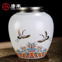 唐丰珐琅彩茶叶罐家用白瓷防潮密封罐小号中式储茶罐合金双层盖
