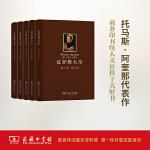 反异教大全(全五册)