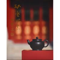 砂壶尚黑――袁野黑紫砂器作品集