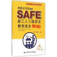 危险化学品企业新工人三级安全教育读本(第2版) 张荣,贺小兰 主编