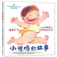 精装小鸡鸡的故事蒲蒲兰身体与心灵绘本系列儿童性教育绘本