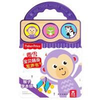 乐乐趣fisher price费雪宝贝随身发声书单册猴子学本领0-1-2-3岁趣味童书宝宝幼儿动物早教认知启蒙玩具书能
