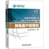 用电客户受理员 中国电力出版社