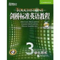 新东方 剑桥标准英语教程3(学生用书)(附1CD光盘)