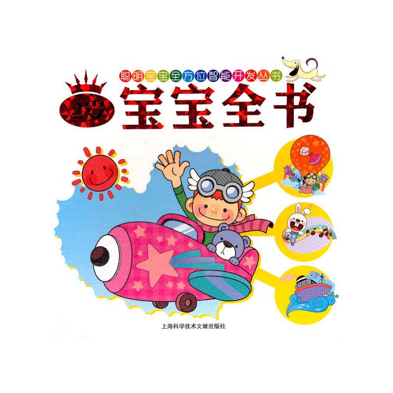 聪明宝宝全书:2岁宝宝全书