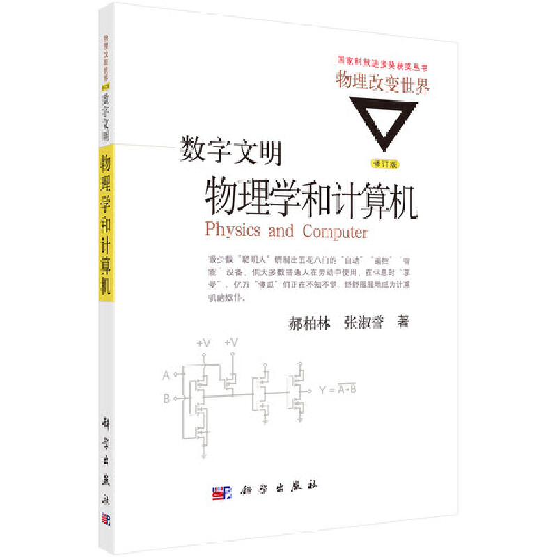 数字文明:物理学和计算机(修订版)