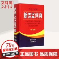 新英汉汉英词典(修订版) 《新英汉汉英词典》编委会 编