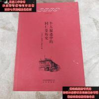 【二手旧书9成新】个人叙述中的同仁堂历史9787200109306
