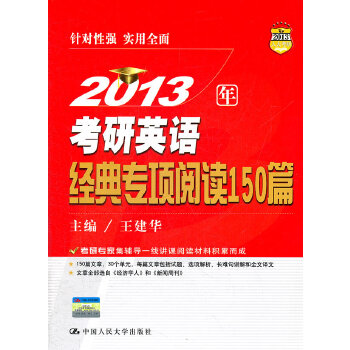2013年考研英语经典专项阅读150篇
