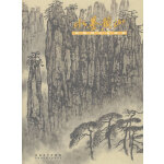 水墨黄山――张敏恒山水画集