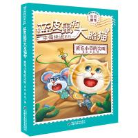 幸福快递系列・蓝皮鼠和大脸猫2 黄毛小草的尖叫