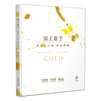 国王歌手荣耀五十载・黄金典藏(附CD三张)