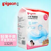 20181113055915707贝防溢乳垫一次性PL163 产妇产后防溢乳贴120+12片 防漏透气