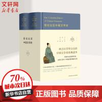 【正版包邮】哥伦比亚中国文学史 (美)梅维恒(Victor H.Mair) 主编;马小悟 等 译
