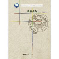 详细规划 中国建筑工业出版社