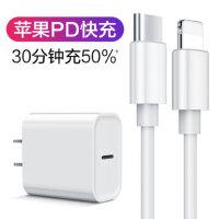 iphone11 pro max充电器适用苹果PD快充18w充电头x数据线xr手机xs快速8Plus套装ipad原装闪