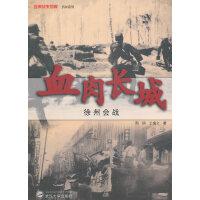血肉长城――徐州会战