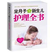 新版坐月子与新生儿护理全书