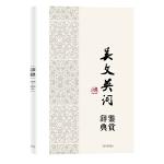 中国文学名家名作鉴赏辞典系列・吴文英词鉴赏辞典