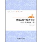 混合式教学成功手册--让课程快速上网 冯菲,刘玲;汪琼 9787301233245