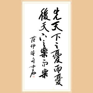著名书法家 欧阳中石(书法)ZH532附作品集+合影