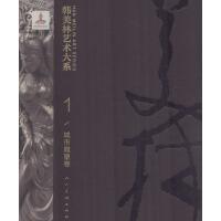 韩美林艺术大系 城市雕塑卷 人民美术出版社