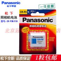 【支持礼品卡+包邮】Panasonic/松下 CR-P2W/C1B 锂电池 CRP2 高性能6伏锂电池 照相机 仪器仪表电池 1粒装