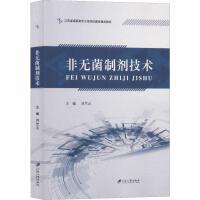非无菌制剂技术/刘竺云 江苏大学出版社