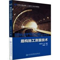 盾构施工测量技术 人民交通出版社