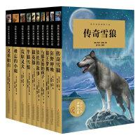 国际大奖动物小说 (这是一套陪伴孩子成长的必读佳作,汇集世界优秀动物小说作家的经典力作。这里有聪明可爱的小狼,这里也有